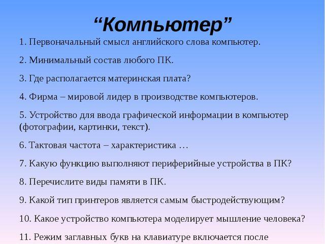 """""""Информация"""" 1. Что такое информация? (сведения, знания) 2. Перечислите, с по..."""