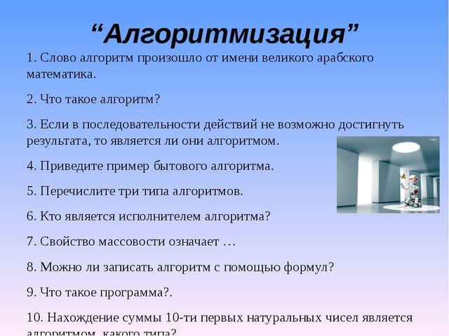 ИНФОРМАТИКА Составь слово (1 мин):