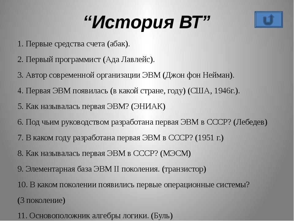 """""""Компьютер"""" 1. Первоначальный смысл английского слова компьютер (вычислитель)..."""