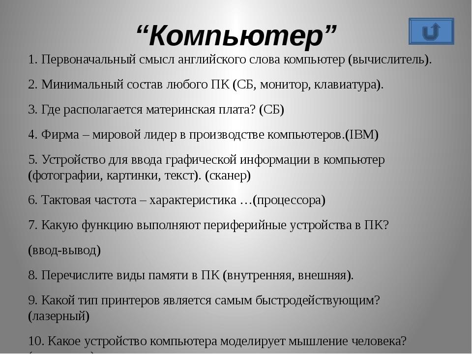 """""""Операционная система Windows"""" 1. В переводе с английского Windows это ... (о..."""