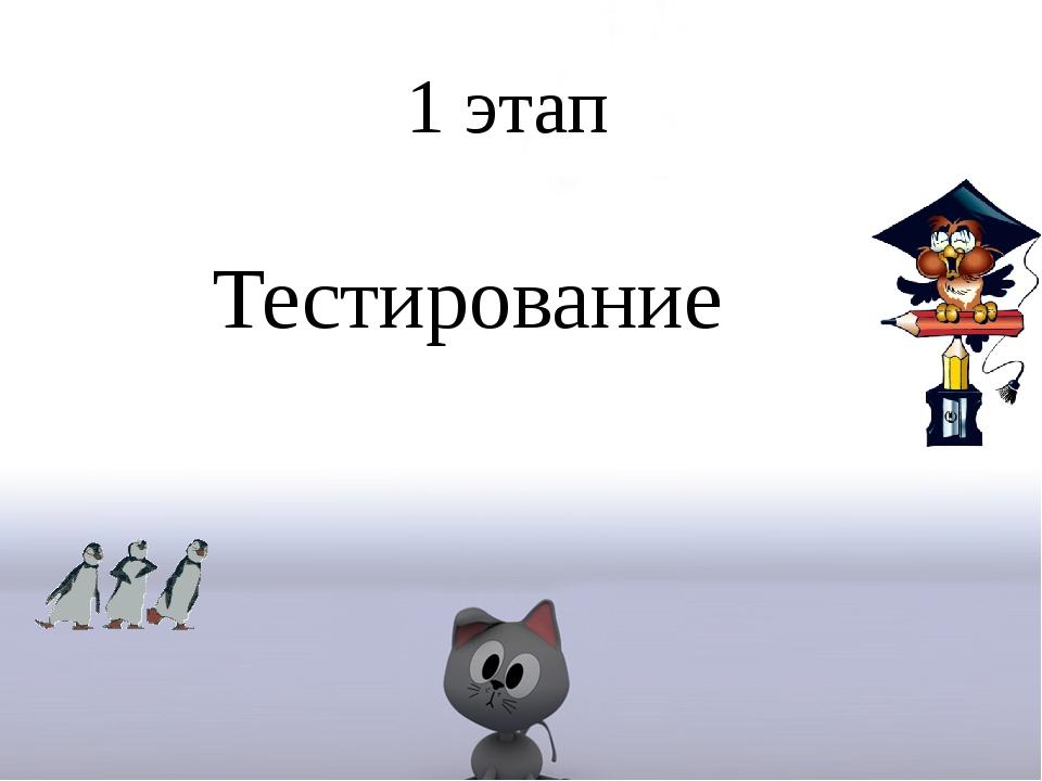 Тестирование 1 этап