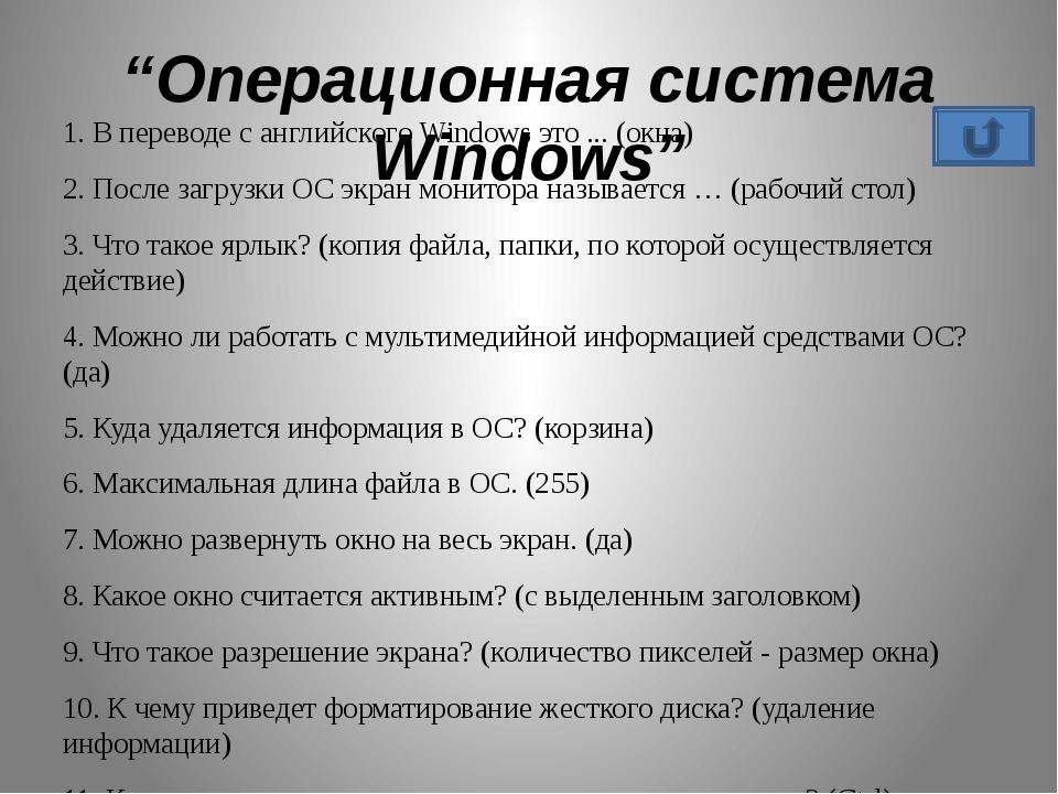 Алгол, Фортран, Бейсик,... Бит, байт, килобайт,... Дизъюнкция, конъюнкция,......
