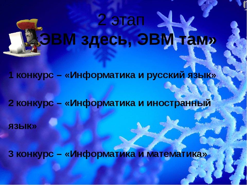 2 этап «ЭВМ здесь, ЭВМ там» 1 конкурс – «Информатика и русский язык» 2 конкур...