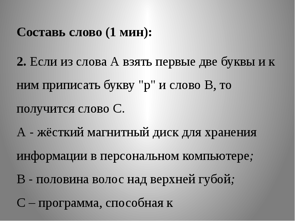Составь слово (1 мин): 2. Если из слова А взять первые две буквы и к ним при...