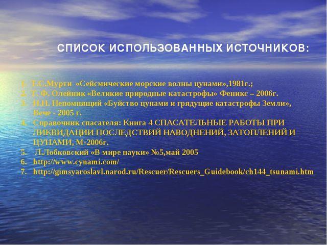 СПИСОК ИСПОЛЬЗОВАННЫХ ИСТОЧНИКОВ: 1. Т.С.Мурти «Сейсмические морские волны цу...