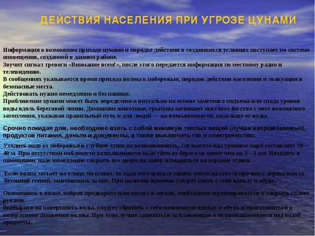 Информация о возможном приходе цунами и порядке действия в создавшихся услови...