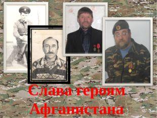 Слава героям Афганистана