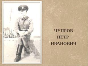 ЧУПРОВ ПЁТР ИВАНОВИЧ
