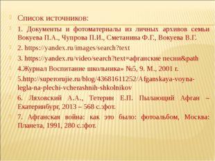Список источников: 1. Документы и фотоматериалы из личных архивов семьи Вокуе