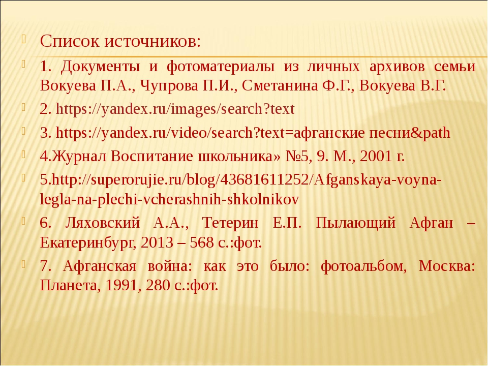 Список источников: 1. Документы и фотоматериалы из личных архивов семьи Вокуе...