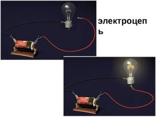 электроцепь