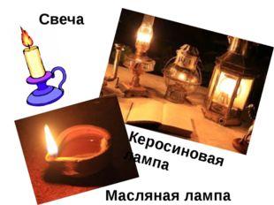 Свеча Керосиновая лампа Масляная лампа
