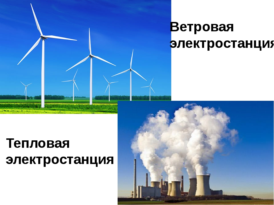 Ветровая электростанция Тепловая электростанция