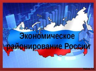 Рябова Л.Н. Экономическое районирование России