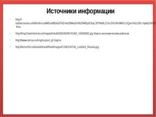 Источники информации http://sdelanounas.ru/i/d/n/dnUudWEvdXBsb2FkZmlsZXMvZmNr