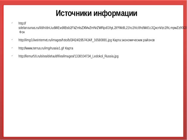 Источники информации http://sdelanounas.ru/i/d/n/dnUudWEvdXBsb2FkZmlsZXMvZmNr...