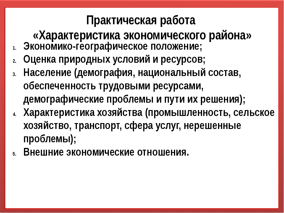 Практическая работа «Характеристика экономического района» Экономико-географи...