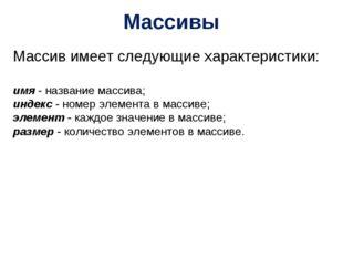 Массивы Массив имеет следующие характеристики: имя - название массива; индекс