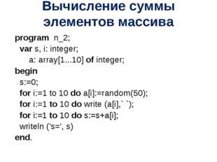 Вычисление суммы элементов массива program n_2; var s, i: integer; a: array[