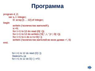 Программа program d_2; var s, i: integer; D: array [1 . . 12] of integer; be