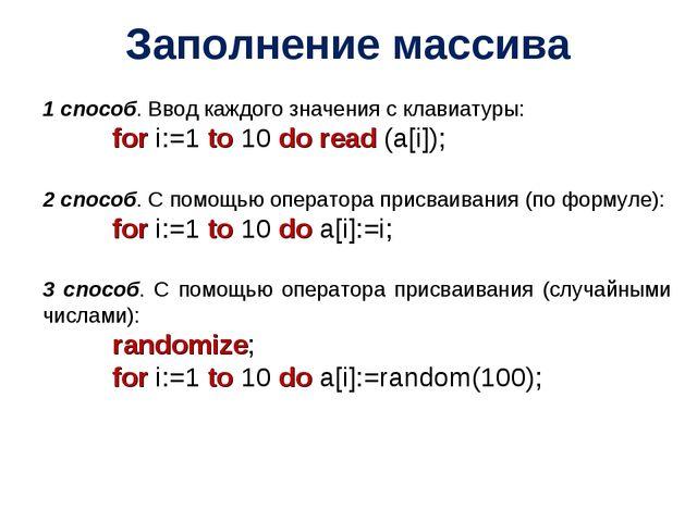 Заполнение массива 1 способ. Ввод каждого значения с клавиатуры: for i:=1 to...