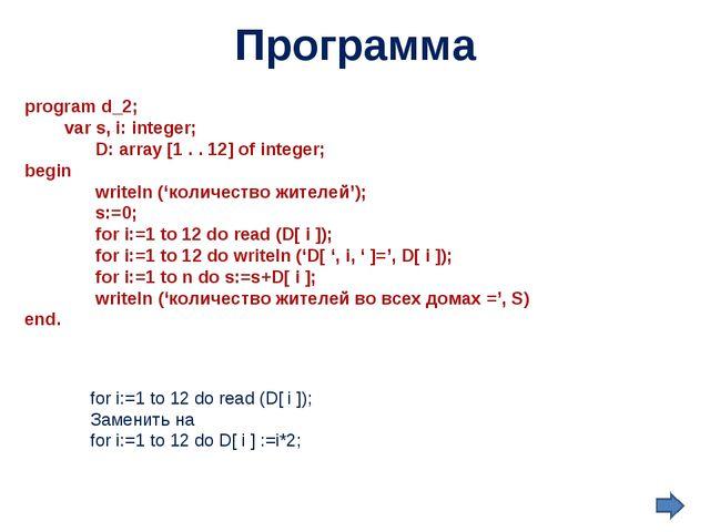 Программа program d_2; var s, i: integer; D: array [1 . . 12] of integer; be...