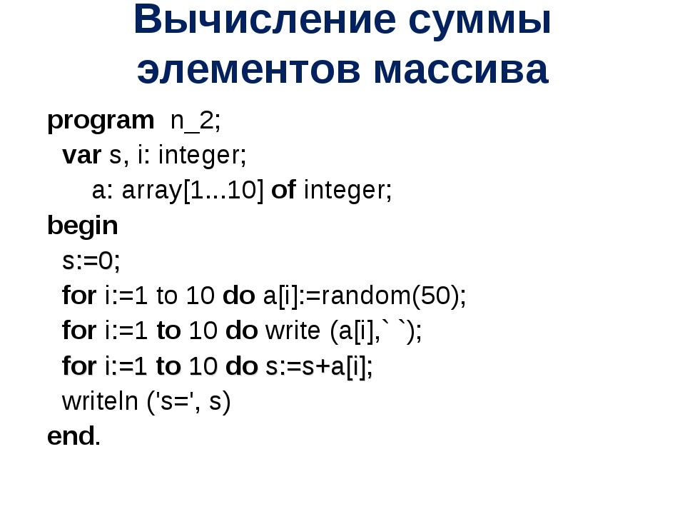 Вычисление суммы элементов массива program n_2; var s, i: integer; a: array[...