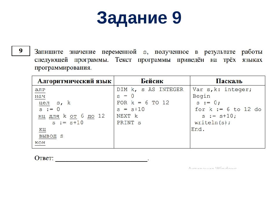 Задание 9