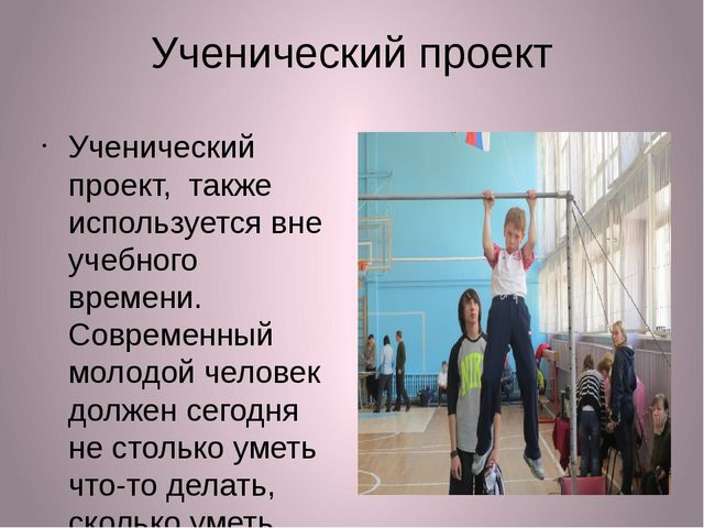 Ученический проект Ученический проект, также используется вне учебного времен...