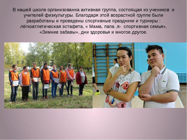В нашей школе организованна активная группа, состоящая из учеников и учителей...