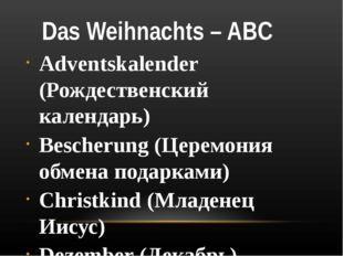 Das Weihnachts – ABC Adventskalender (Рождественский календарь) Bescherung (