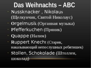 Nussknacker , Nikolaus (Щелкунчик, Святой Николаус) Orgelmusik (Органная муз
