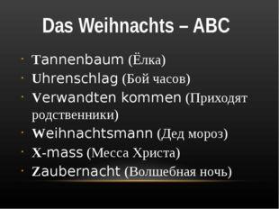 Tannenbaum (Ёлка) Uhrenschlag (Бой часов) Verwandten kommen (Приходят родств