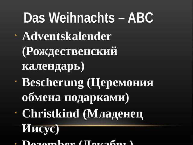 Das Weihnachts – ABC Adventskalender (Рождественский календарь) Bescherung (...