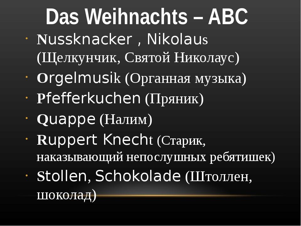 Nussknacker , Nikolaus (Щелкунчик, Святой Николаус) Orgelmusik (Органная муз...