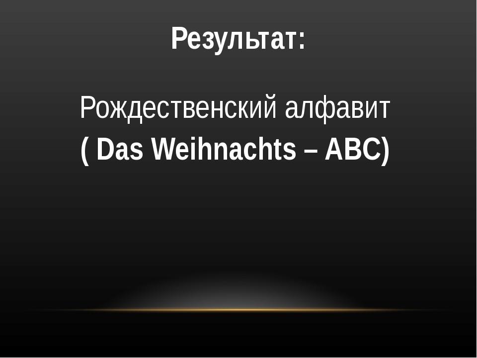 Результат: Рождественский алфавит ( Das Weihnachts – ABC)