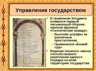 Управление государством В правление Хлодвига появился первый письменный сборн