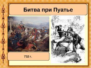 Битва при Пуатье 732 г.