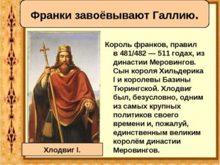 Корольфранков, правил в481/482—511годах, из династии Меровингов. Сын кор