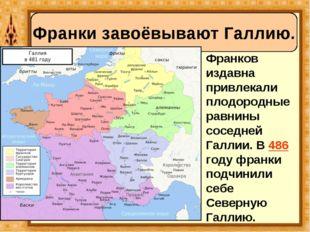 Франков издавна привлекали плодородные равнины соседней Галлии. В 486 году фр