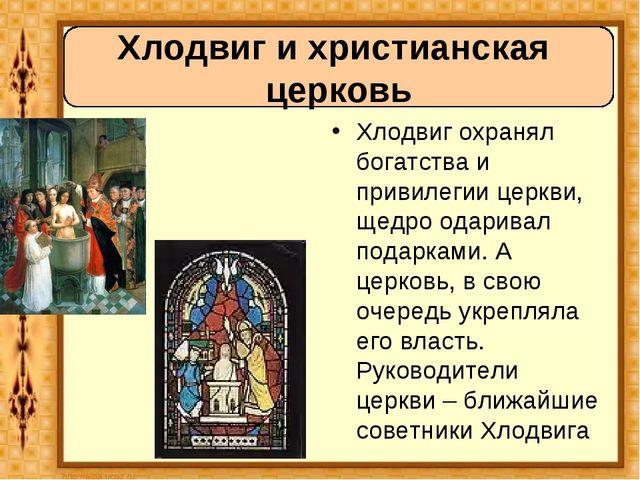 Хлодвиг охранял богатства и привилегии церкви, щедро одаривал подарками. А ц...
