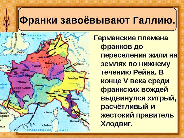 Германские племена франков до переселения жили на землях по нижнему течению Р...