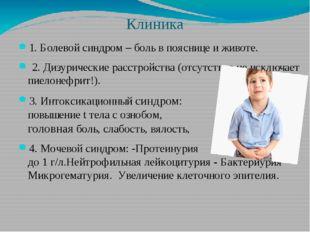 Клиника 1. Болевой синдром – боль в пояснице и животе. 2. Дизурические расстр