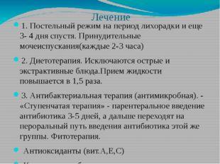 Лечение 1. Постельный режим на период лихорадки и еще 3- 4 дня спустя. Принуд