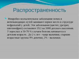 Распространенность Микробно-воспалительное заболевание почек и мочевыводящих