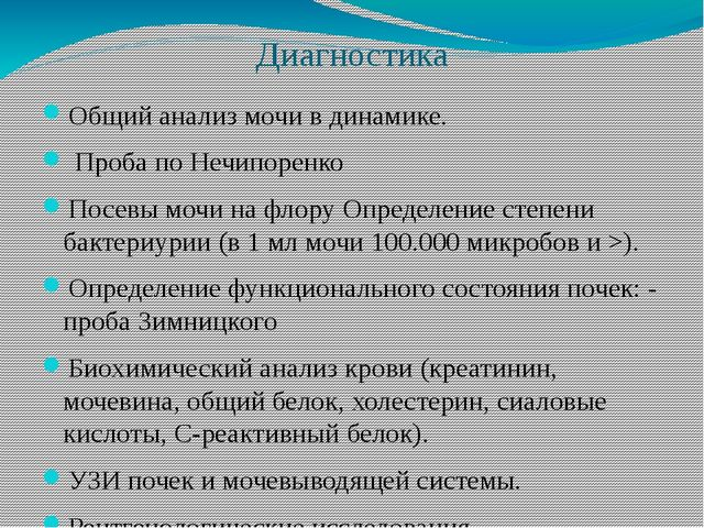 Диагностика Общий анализ мочи в динамике. Проба по Нечипоренко Посевы мочи на...