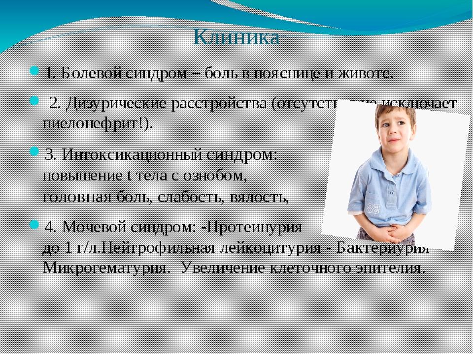 Клиника 1. Болевой синдром – боль в пояснице и животе. 2. Дизурические расстр...
