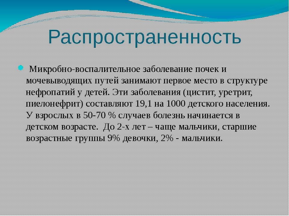 Распространенность Микробно-воспалительное заболевание почек и мочевыводящих...