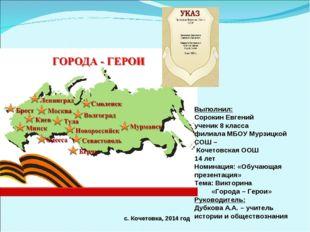 Выполнил: Сорокин Евгений ученик 8 класса филиала МБОУ Мурзицкой СОШ – Кочето