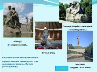Монумент «Родина – мать зовет» Вечный огонь Площадь Скорби с памятником «Скор